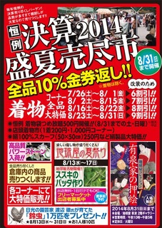 2014盛夏売尽市DM (1).jpg